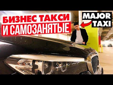 Бизнес такси, самозанятый и Major Taxi / Мажор про такси / ТИХИЙ