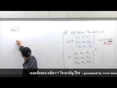 เฉลย คณิตฯ 7 วิชาสามัญ ปี58 ตอนที่2