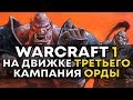 Warcraft I на движке Warcraft III - КАМПАНИЯ ОРКОВ