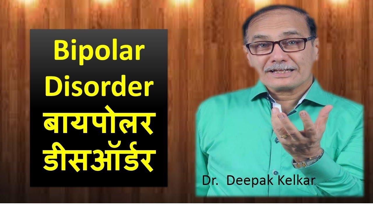 Bipolar disorder sexuality video
