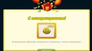 НОВЫЙ ПРОМОКОД НА 500 ЗОЛОТА В АВАТАРИИ!