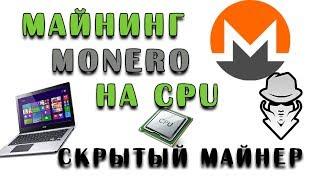 Как скрыть майнер?! Майнинг Monero на CPU и Ноутбуке.