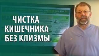 видео Мониторинговая очистка кишечника