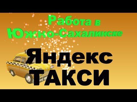 Как работать в Яндекс такси в Южно Сахалинске 👮Заработай в такси до 10000 рублей за смену