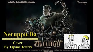 Neruppu Da | Kabali | Cover By Tapaas Testers