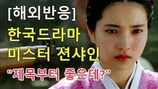 [해외반응] 한국드라마 미스터 션샤인