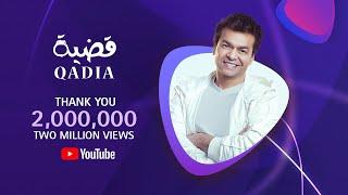 Mohamed Mohie - Qadia | Lyrics Video - 2020 | محمد محي - قضية