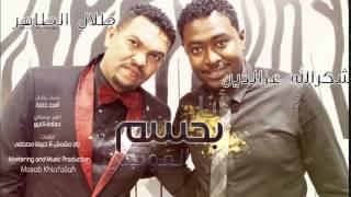 شكرالله عزالدين & طلال الطاهر - أنا بحسم الفوضي