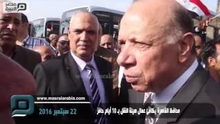 بالفيديو| محافظ القاهرة يكافئ عمال هيئة النقل بـ 10 أيام إضافية