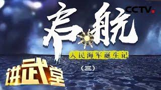 《讲武堂》 20190504 启航 人民海军诞生记(三)  CCTV军事