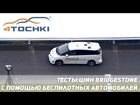 Тесты шин Bridgestone с помощью беспилотных автомобилей