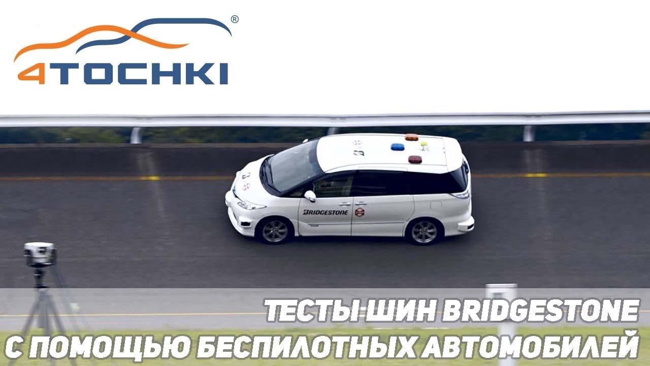 Тесты шин Bridgestone с помощью беспилотных автомобилей. Шины и диски 4точки