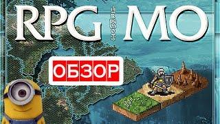 rPG MO Обзор