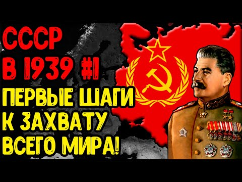 Age Of Civilizations 2 (СССР в 1939) - Построим мировой социализм! #1