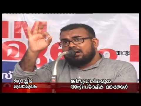 Nochima Mughamugham | ജിന്നുവാദികളുടെ അനിസ്ലാമിക വാദങ്ങൾ