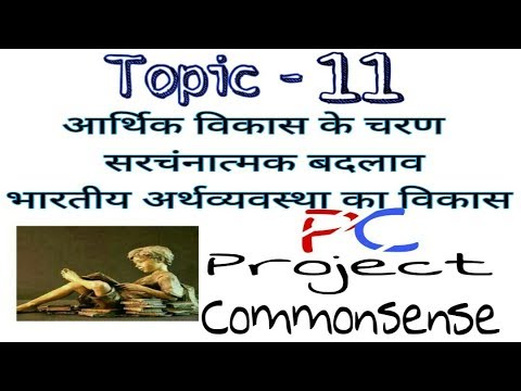 INDIAN ECONOMY : TOPIC 11 ,आर्थिक विकास के चरण , STAGES OF ECONOMIC DEVELOPMENT, PROJECT COMMONSENSE