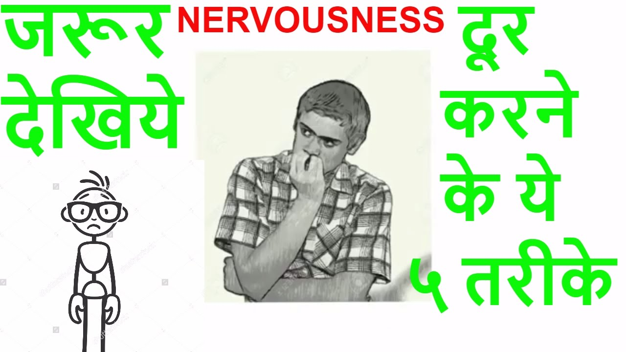 Watch How to Overcome Nervousness video