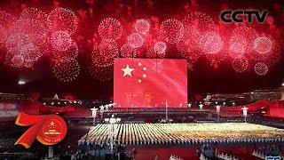 [庆祝中华人民共和国成立70周年联欢活动] 序·主题表演《红旗颂》 | CCTV