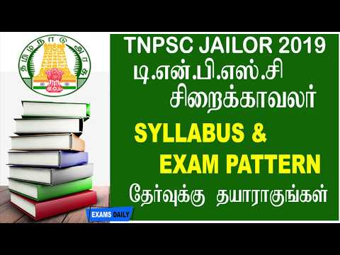 TNPSC Jailor Syllabus 2019 Download Exam Pattern