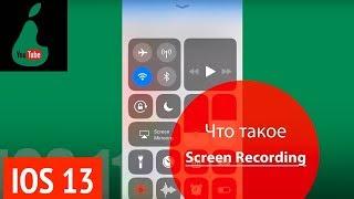 Screen Recording (запис екрану) на iPhone, докладно