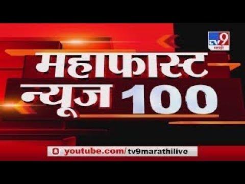 MahaFast News 100