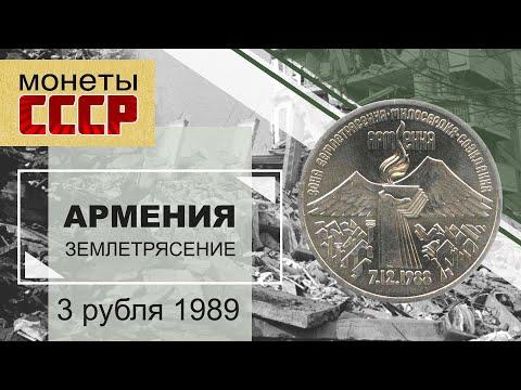 3 рубля 1989 - Землетрясение в Армении (СССР)