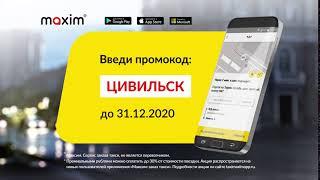 Сервис заказа такси MAXIM в городе Цивильск +7(8352)27-00-27 промокод