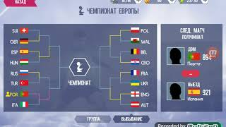 Карьера за сборную Португалии в реал футбол выиграли чемпионат Европы