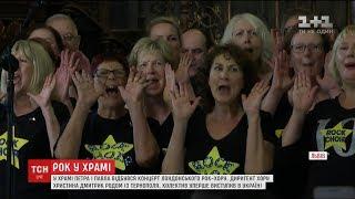 У львівському храмі Петра і Павла виступив найбільший у світі лондонський рок хор