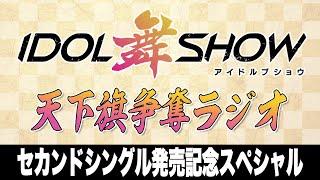 文化放送 超A&G+で放送していました 音楽バトルプロジェクト「IDOL舞SHOW」のキャスト達がお送りするラジオ番組『IDOL舞SHOW~天下旗争奪ラジオ~』がセカンド ...
