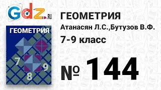 № 144- Геометрия 7-9 класс Атанасян