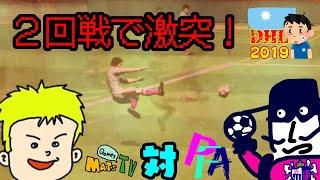 PFA3-11 DHL初陣の相手はMATs Games TVさん!【FOOTISTA】