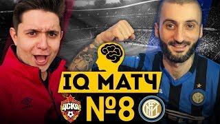 Super Stas vs GoodMax   IQ МАТЧ #8   FIFA 19