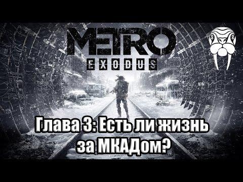 Глава #3 Есть ли жизнь за МКАДом? (Metro Exodus)