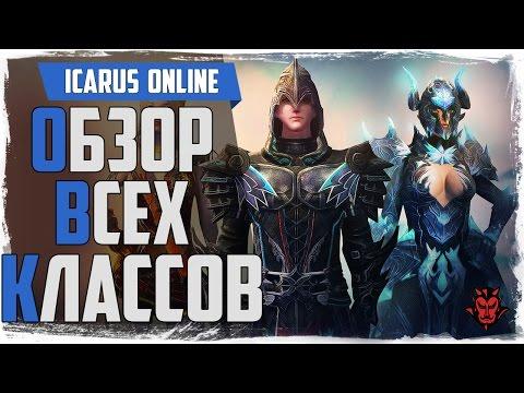 Icarus online. Обзор всех классов! За кого играть?