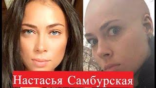 Самбурская Настасья. Биография