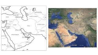 アジア⑦西アジア、中央アジア