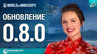 Обновление 0.8.0   World of Warships
