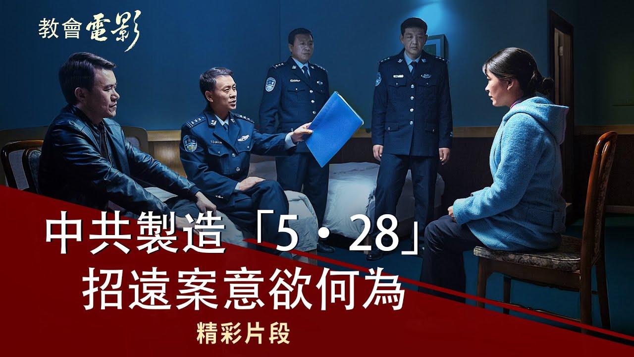"""《苦境芬芳》精彩片段:中共制造""""5·28""""招远案意欲何为"""