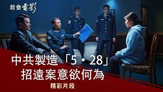 電影《苦境芬芳》精彩片段:中共製造「5・28」招遠案意欲何為