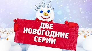 Универ новая общага новогодняя серия 27 12 2017