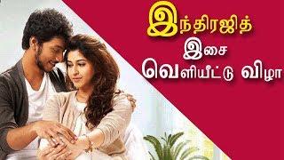 Indrajith | indrajith movie audio launch | tamil news today | tamil news  | tamil news | redpix