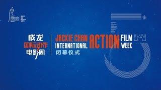 第五届成龙国际动作电影周闭幕式——红毯仪式【欢迎订阅 CCTV6 中国电影频道 CHINA MOVIE OFFICIAL CHANNEL】