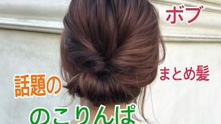 今話題の『のこりんぱ』ボブのまとめ髪 SALONTube サロンチューブ 美容師 渡邊義明