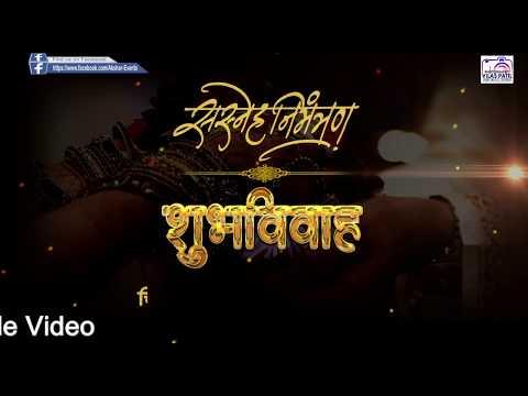 marathi-wedding-invitation-video---wedding-invitation-|-marathi-wedding-invitation