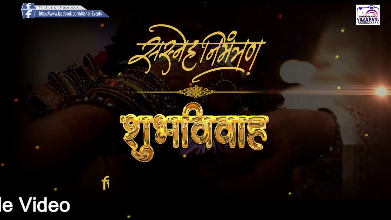 marathi wedding invitation video - wedding invitation | marathi wedding  invitation - YouTube