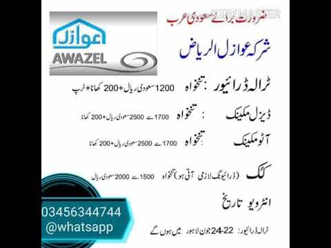Tralla Driver Desiel Mechanic Auto Mechanic Cook Jobs in Awazel Riyadh  Company Saudi Arabia