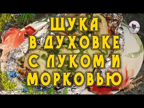 Щука в духовке с луком и морковью  от Petr De Cril'on