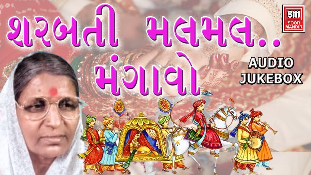 Sharbati Malmal Mangavo : Gujarati Lagna Geet :  Diwaliben Bhil : Soormandir