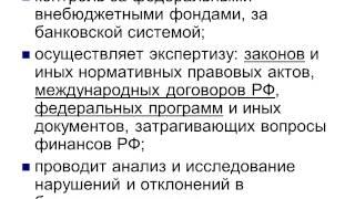 видео Министерство финансов РФ, его структура и функции